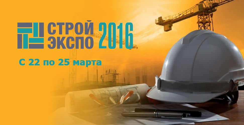stroy-expo-2016